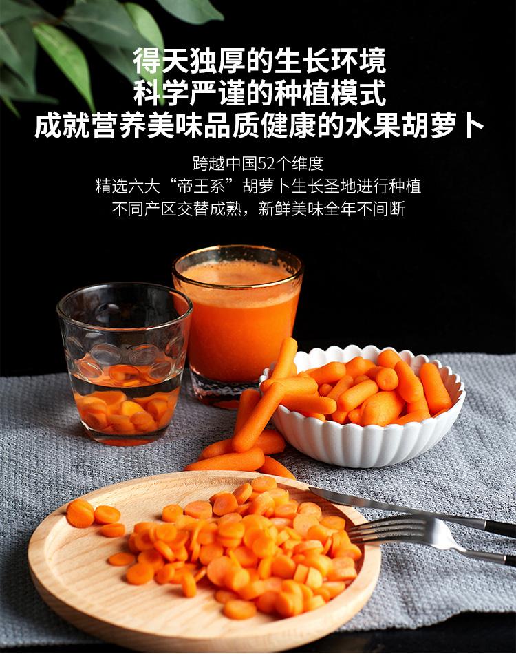 枝纯吮指甜心 水果胡萝卜