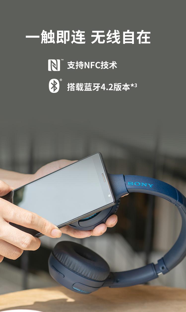 SONY 索尼 WH-XB700 无线蓝牙耳机 支持蓝牙NFC ¥699秒杀