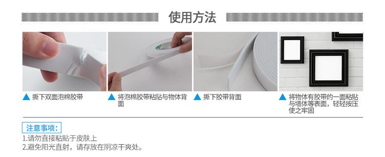 广博(GuangBo)6卷装24mm*5y双面海绵胶带泡沫泡棉胶布办公文具HM-10-京东