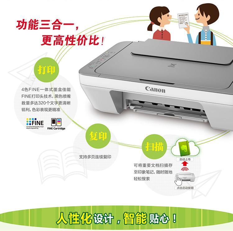 佳能(Canon) MG2400 超值彩色喷墨一体机(打印 复印 扫描)-京东