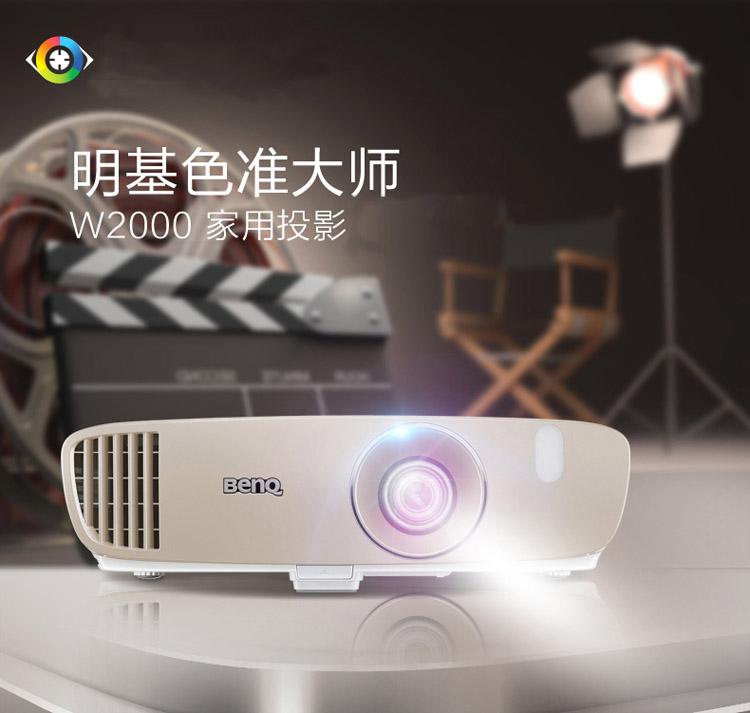 限PLUS会员 BenQ 明基 W2000 1080P家用3D投影仪 ¥5199 晒单返100元E卡