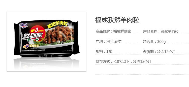 福成鲜到家 孜然羊肉粒 半成品方便菜 300g-我们