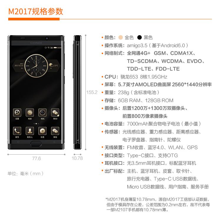 金立M2017 黑色 6gb+128gb 移动联通电信4g手机 双卡双待-京东