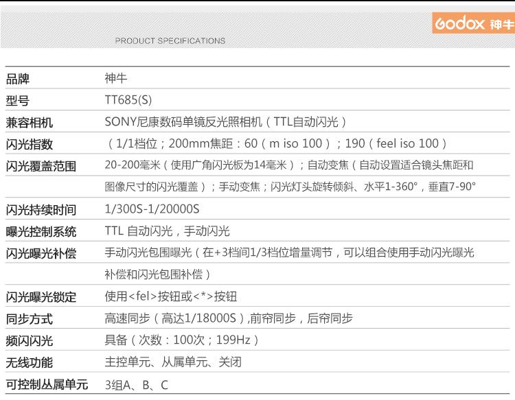神牛(Godox)TT685S 机顶闪光灯索尼外拍灯 模特摄影灯闪光摄影器材-京东