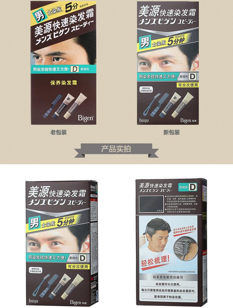 【-超市】美源(Bigen)快速染发霜(黑褐色)(植物染色,快速染发)(新老包装随机发放)--