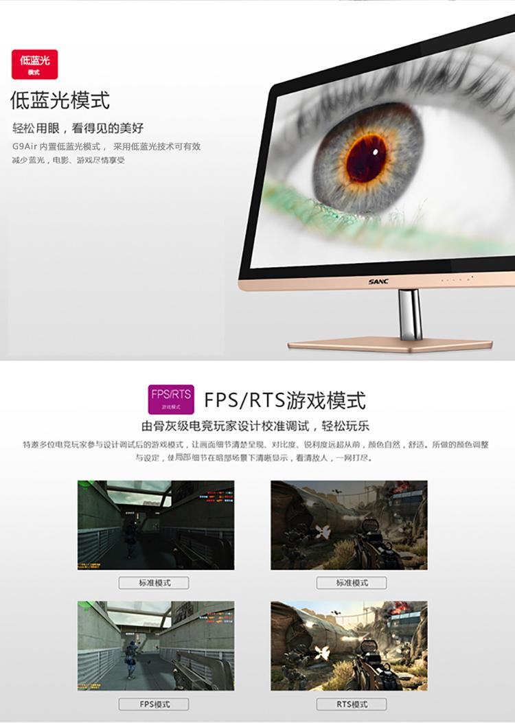 SANC G9 Air  28英寸 4K超薄低蓝光护眼电竞 LED背光源液晶显示器-京东