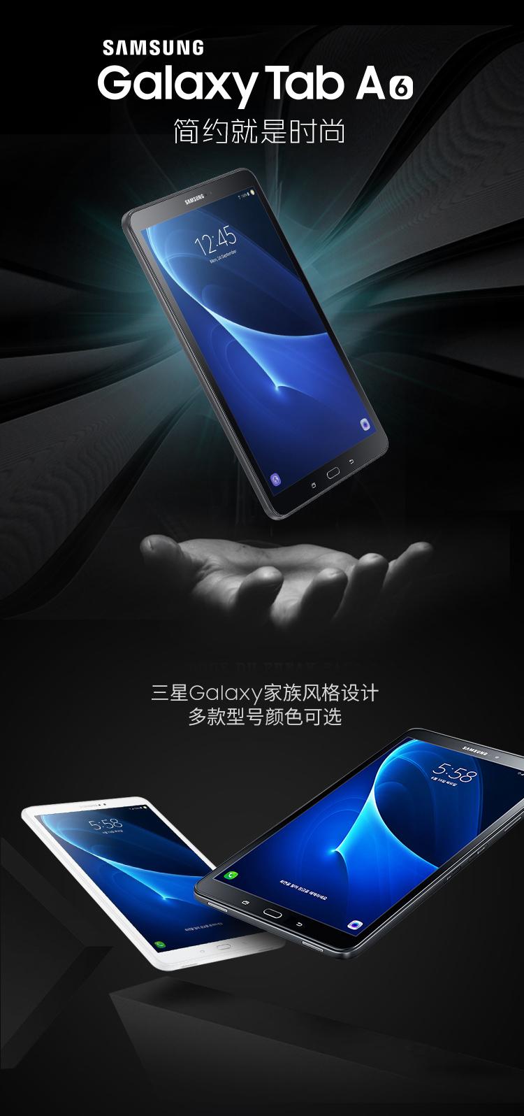 三星 SAMSUNG Galaxy Tab A 10.1 通话平板电脑 10.1英寸 黑色 T585C-京东