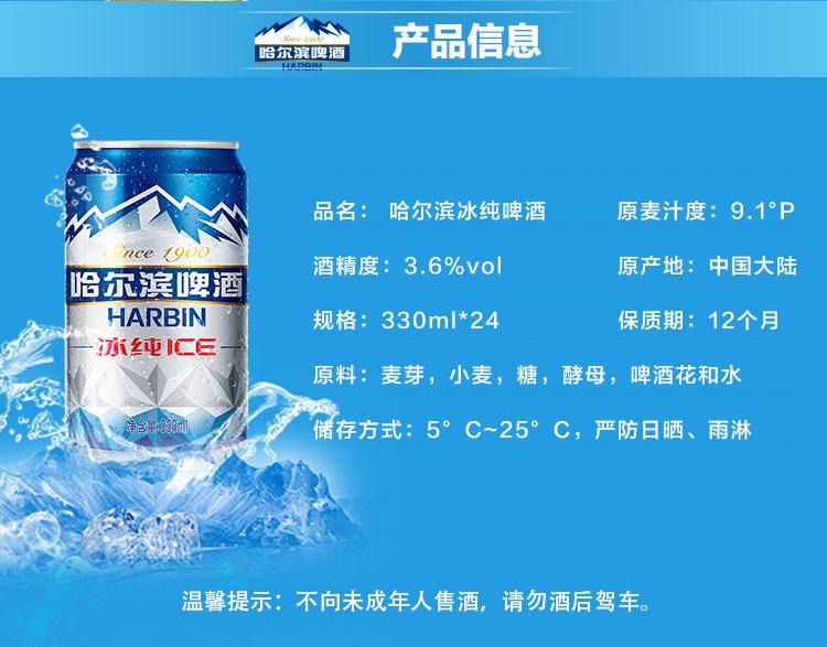 哈尔滨(Harbin) 冰纯啤酒 330ml*24听 清丽爽口 一起 哈啤-京东