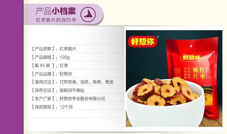 好想你 红枣脆片 红枣切片脱水 脆甜枣圈 香甜枣片 120g/袋