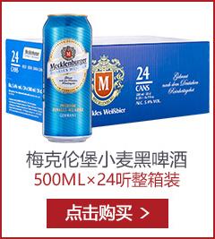 德国进口梅克伦堡(Mecklenburger)小麦黑啤酒500ml*24整箱装-京东