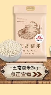 【京东超市】柴火大院 五常糯米 江米 粽子米 东北杂粮 2k...-京东