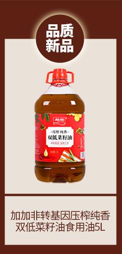 加加非转基因浓香菜籽油食用油4L-京东