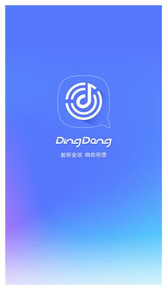 dingdong智能音箱,真的是最聪明最智能的音箱,毋庸置疑!