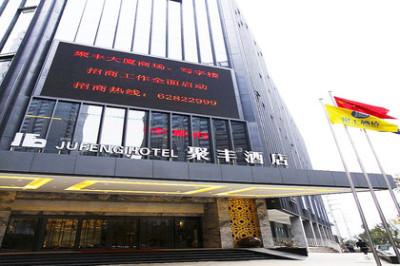 尊享重庆聚丰酒店豪华套间 休闲套间1晚 2份早餐 更多优惠 酒店位于南