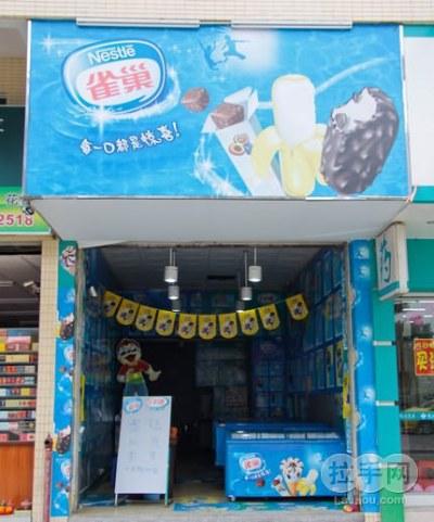 甜筒冰激凌简笔画