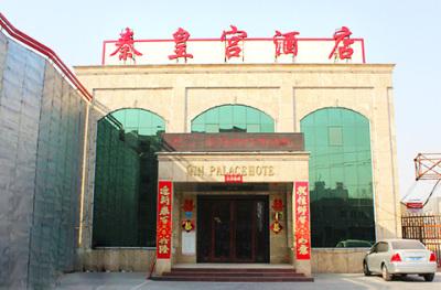 秦皇宫酒店超值八人套餐