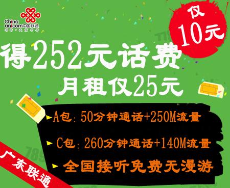 仅10元,即享252元话费联通3G卡!原价84元,8.2