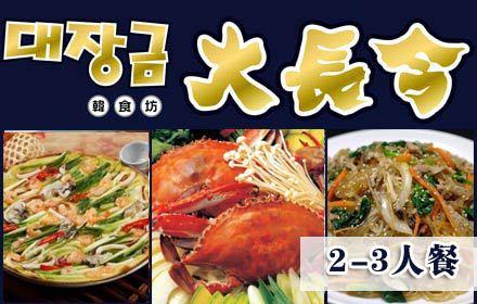 大长今美食坊2-3人餐,节假日通用,大长今带您一上海广场v广场美食图片