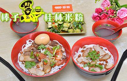 棒子桂林美食金牌全家福双人餐,节假日通用,营美景平顶山米粉的和图片