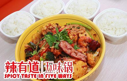 辣有道五味锅4人餐,节假日通用,四川特色小吃