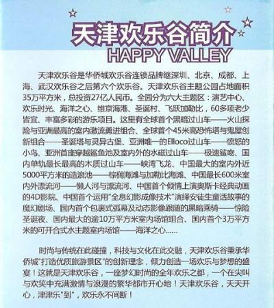 ... 欢乐谷主题公园 天津欢乐谷图片 天津欢乐谷鬼屋图