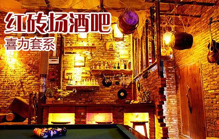 红砖酒吧 红砖酒吧吧台效果图 红砖酒吧效果图