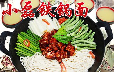 小磊美食面2-3人餐,节假日排行,铁锅面品,人气特色杭城通用图片