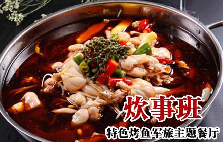 炊事班地方烤鱼餐厅主题特色2-3人餐,节假日通在安仁美食节军旅什么图片