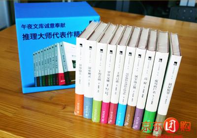 《推理大师代表作精选集(第2辑)》全套共10册