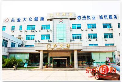 苏州同济医院体检套餐 京品惠苏州站
