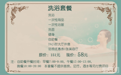 58元东方罗马浴场洗浴套 京品惠济南站