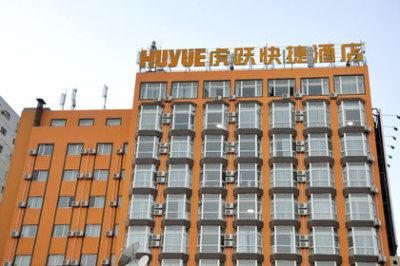 虎跃快捷酒店 丹东鸭绿江 丹东酒店团购