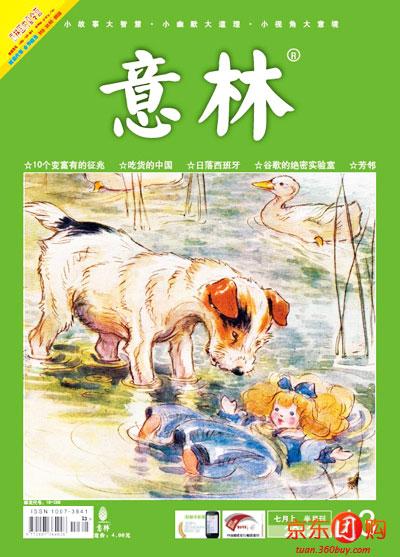 林 意林原创 作文素材 京品惠全国站图片