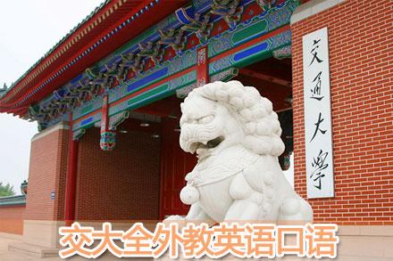 【图】 上海交通大学继续教育学院外语培训中
