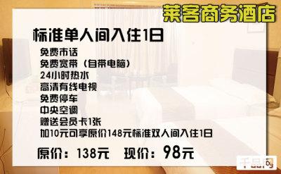 98元莱客商务酒店标准单团购