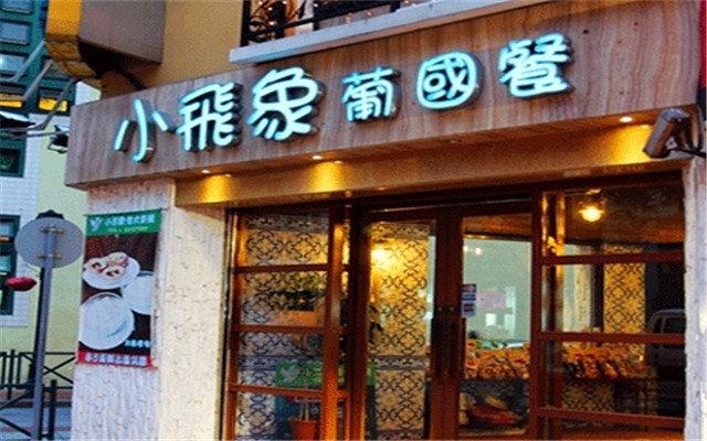 澳门小飞象葡式餐厅 团购 - 京东团购珠海站