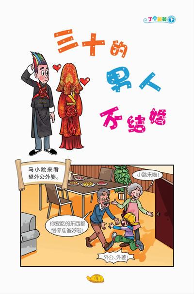 《淘气包马小跳·第3辑(套装共8册)(漫画版)》