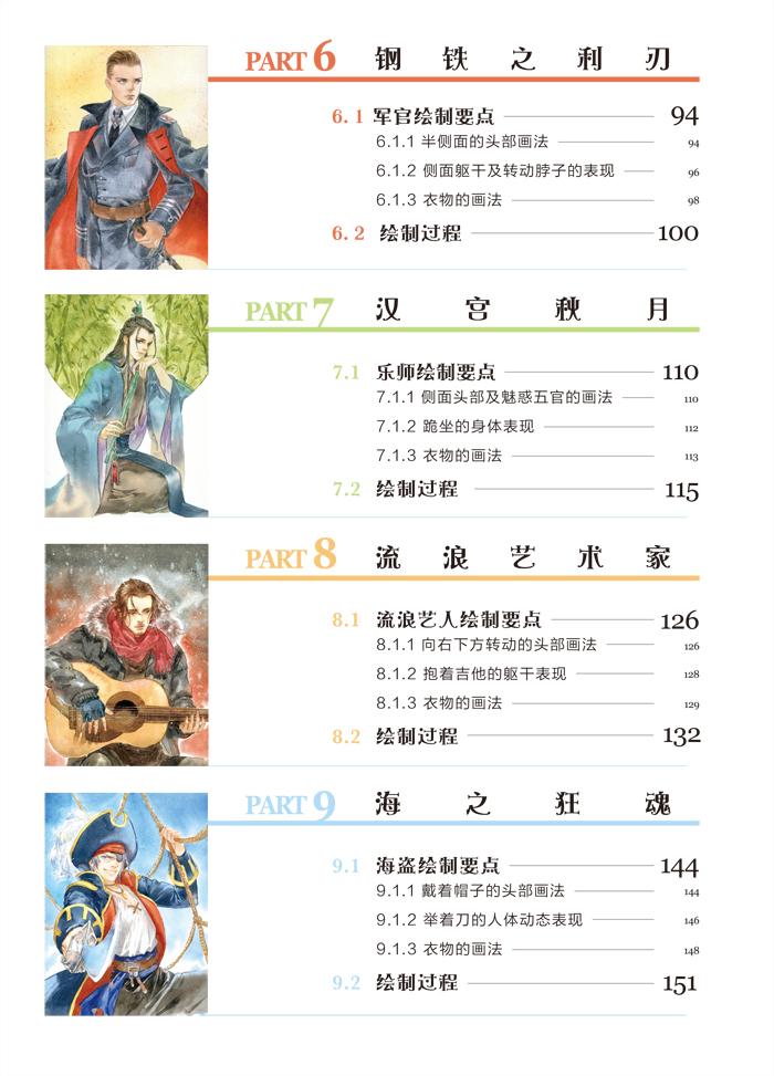 【图】9787517034186绘水利:绝色漫画_美男仆ク漫画セらスッの图片