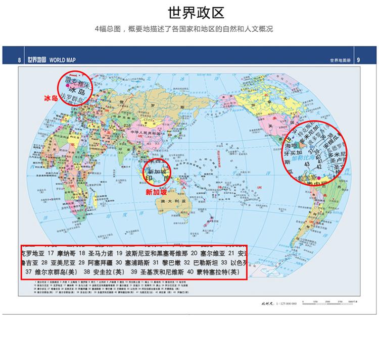 中国地图册+世界地图册(全新政区版 套装共2册)
