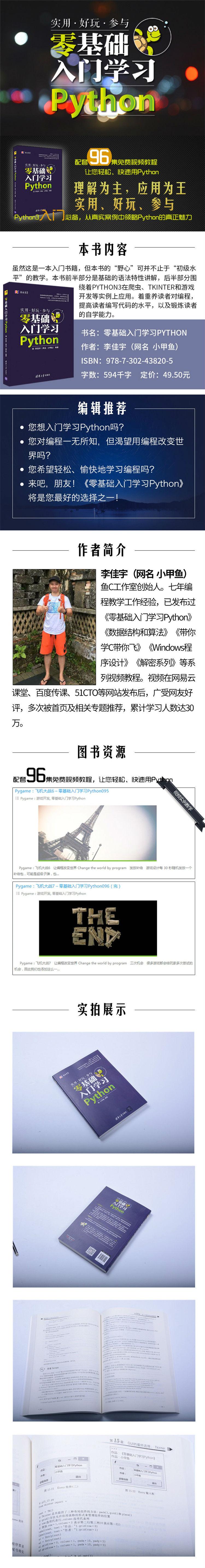 《Python零基础入门学习-水木书荟 pdf 百度云免费下载》