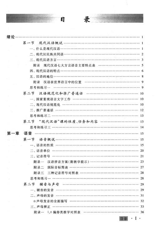 现代汉语增订六版