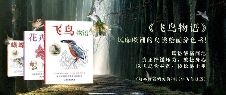 【我要买这个】风靡欧洲的鸟类绘画涂色书!《飞鸟物语》 9.9元