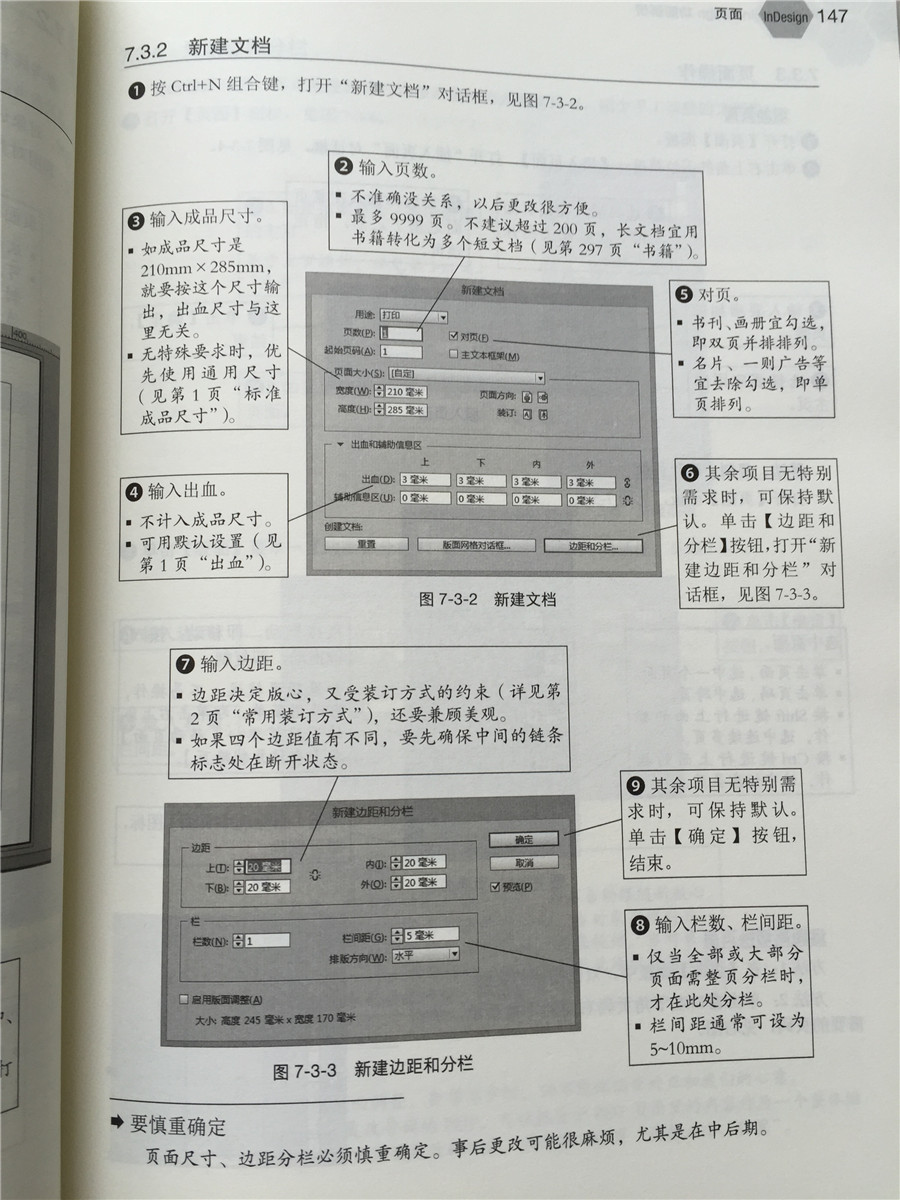 indesign/office印前排版综合教程图片