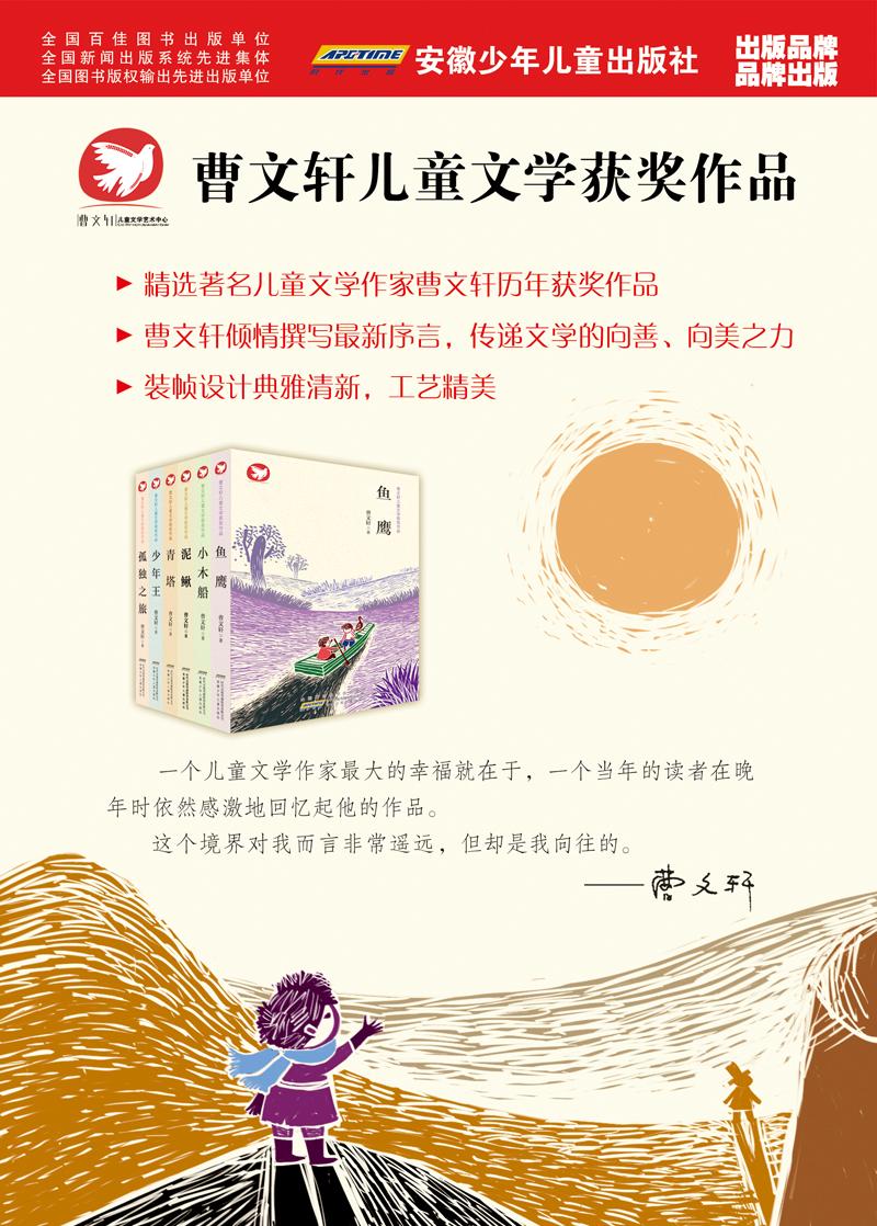 曹文轩 儿童文学获奖作品 6册套装 曹文轩