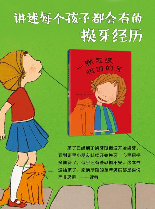 爱心树童书