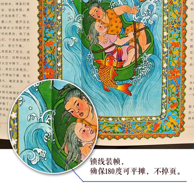 除了灰姑娘还有中国童话:最美最美的中国童话¥179.6 需用券