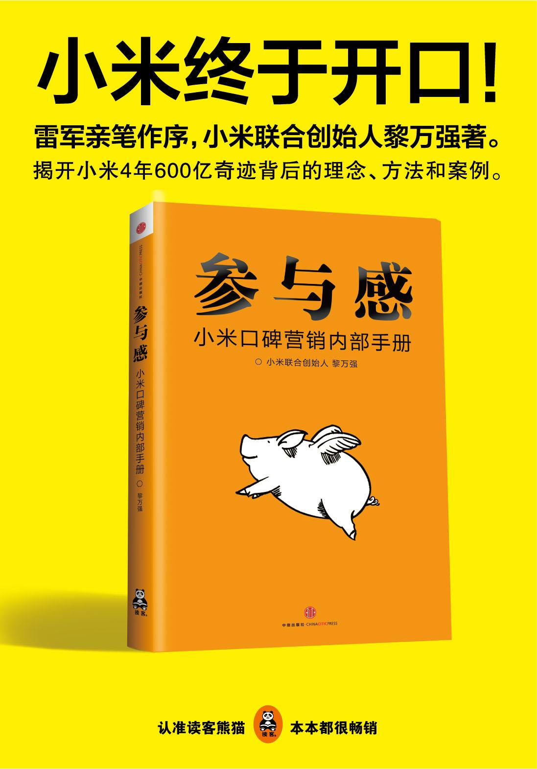 《参与感:小米口碑营销内部手册》(黎万强)