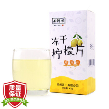 West Lake honey freeze-dried lemon slices tea tablets dried fruit tea water tea 40g