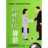 Educational and Reference Books-职业教育·综合素质培养系列读本:职业礼仪规范(附光盘) on JD