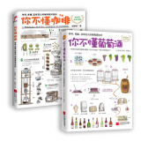 Life Encyclopedia-你不懂咖啡:有料、有趣、还有范儿的咖啡知识百科 on JD